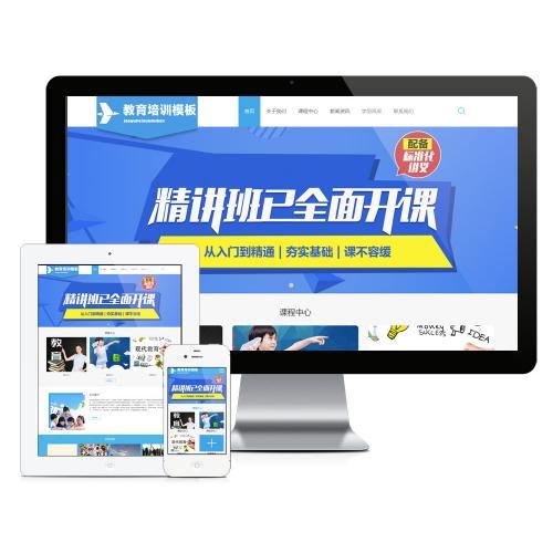 学校职业教育培训机构网站源码