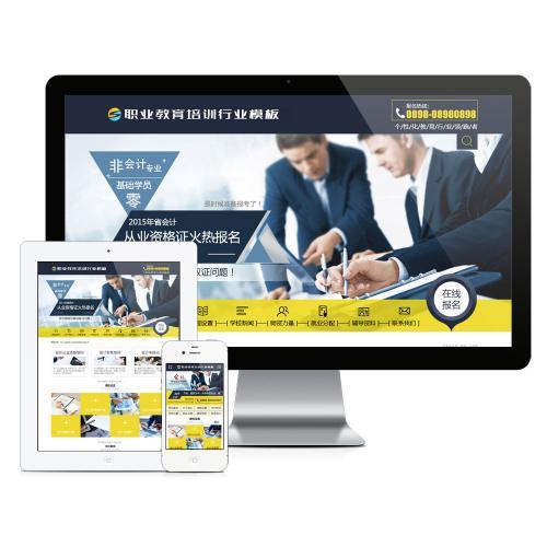 高端自适应职业教育培训行业网站模板源码