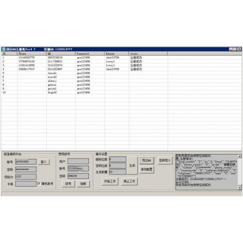 2020最新QQ全自动注册机软件 QQ号申请软件