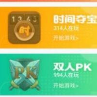 H5夺宝游戏源码 尾号时间+密室夺宝+双人PK+农场大赢家+幸运签到大集合