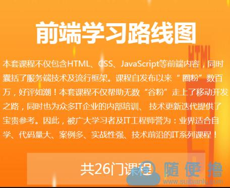 HTML5前端全套学习路线视频教程