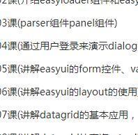 EasyUI极速入门视频教程 BTBOYS社区讲师孙宇老师EasyUI视频教程