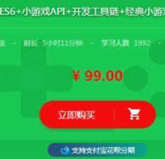 价值99元慕课网微信小游戏入门与实战开发视频教程 引爆朋友圈