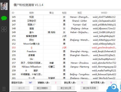 PC端微信僵尸粉一键清理免打扰工具v1.1.14下载 快速可用