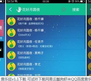 音乐狂v1.1下载 可试听下载网易云酷狗虾米QQ百度音乐歌曲