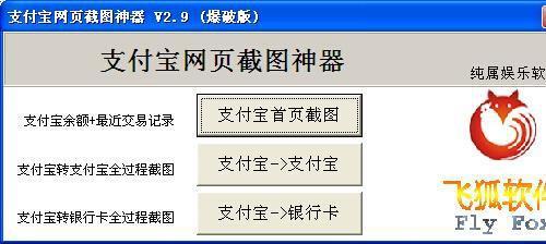 支付宝网页截图神器 V2.9 爆破版,装13神器