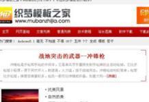 红色文章资讯DedeCms源码模板