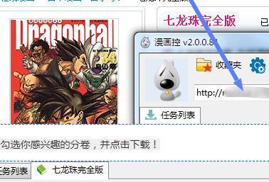 漫画控v3.5.50破解版 免费看漫画
