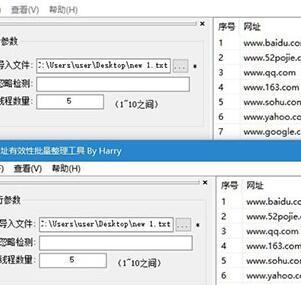 网站有效性查询 检测网站能否访问 破解版 无限批量查询