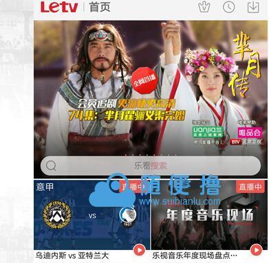 手机乐视影视6.2.2破解版 乐视视频手机版v6.2.2去除广告版 附带破解教程
