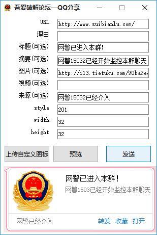QQ自定义分享工具 网警666已经开始监控本群聊天