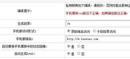 织梦DEDE手机生成HTML插件源码下载