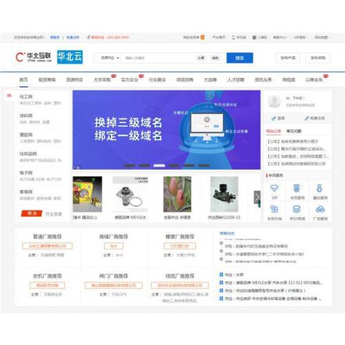 新版destoon7.0蓝色大型宽屏行业门户网站模板整站带数据带手机网