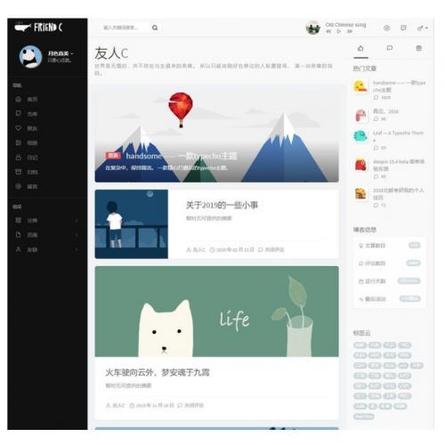 [wordpress模版] 简洁handsome6.0主题去授权开心版/WordPress模板/typecho主题