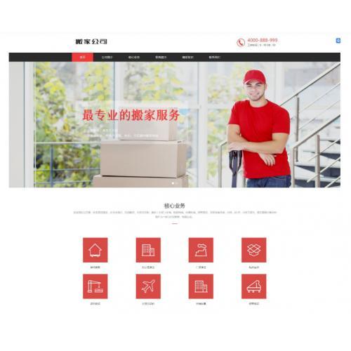 [织梦模板] html5 响应式搬家家政服务类网站织梦模板(自适应手机端)
