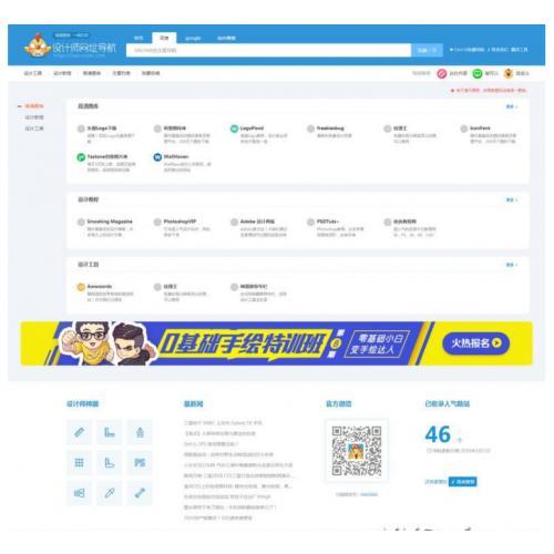 [wordpress模版] HaoWa1.3.1导航主题中文网址导航网站WordPress