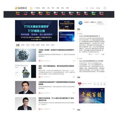 帝国CMS7.5仿《金色财经》2020新第三版整站源码+手机端+会员中心+投稿-财经综合门户