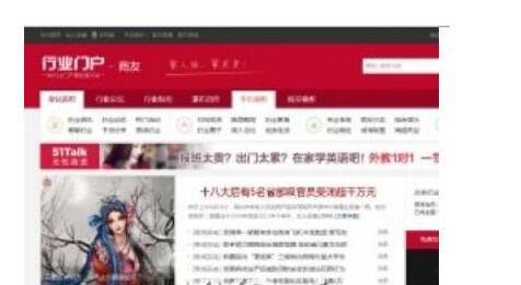 [Discuz模版] 最新商业版精美大气中国红色调含门户论坛dz源码 易于SEO