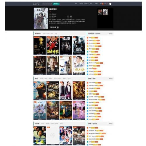 [其他模板] 苹果cms V10 Layui自适应模板 简洁响应式影视视频网站模板