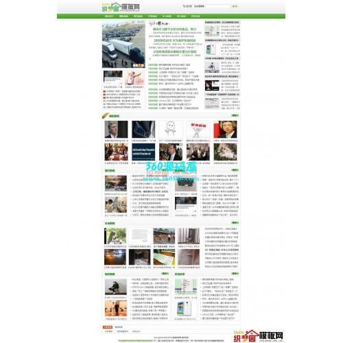 科技新闻资讯类网站织梦模板(带移动端)