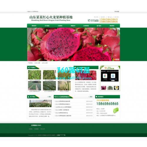 绿色农业农林苗木批发网站织梦模板(PC模板)