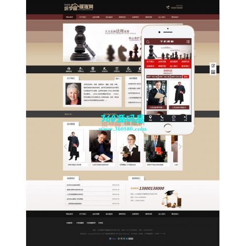 律师事务所资讯类网站织梦模板(带手机端)