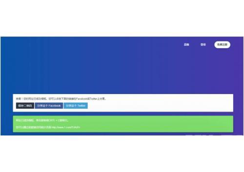 全新PHP网址缩短防封短网址生成系统源码|带独立后台|安装既可使用