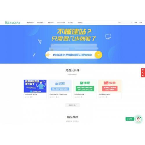 EduSoHo在线教育商业版:带账户充值+打折活动+学习卡+作业练习+题库增强+VIP商业插件