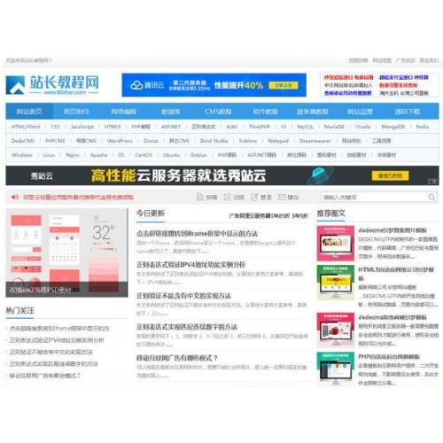 [织梦模板] 织梦dedecms资源素材教程下载网站模板(带手机移动端)