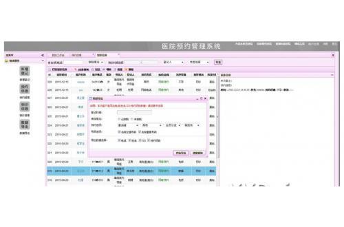 医院网络预约系统咨询预约登记系统医院OA网络登记系统