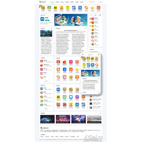 [织梦模板] 响应式仿WE手游中心游戏下载类网站织梦模板(自适应手机端)