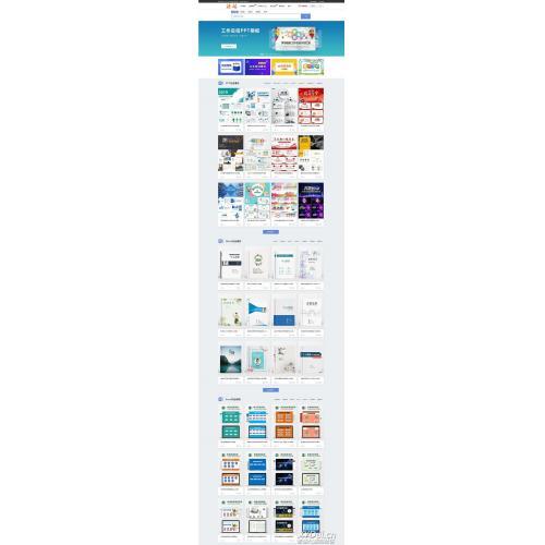 【修复版】帝国CMS7.5仿熊猫办公下载资源素材PPT图片源码网站 视频音频资源站