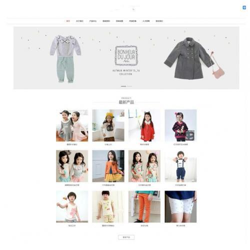 (自适应手机版)响应式童装服装类网站源码 儿童服饰类dedecms织梦模板
