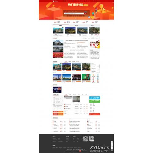 爱家房产V9.32商业版红色宽屏大气界面,二手房新房门户网站+新手机端+沙盘功能+小程序