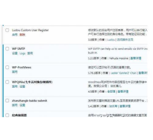 wordpress常用插件打包(百度推广、sitemap生成、七牛存储、评论防护、邮箱)