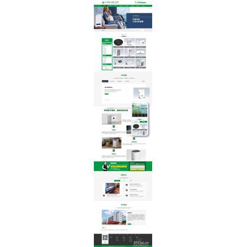 环保节能智能空气净化器类网站源码 织梦dedecms模板(带手机端)