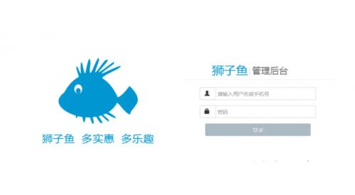 独立版狮子鱼15.4.0社区团购直播小程序商城+团长功能+接龙分销+拼团秒杀