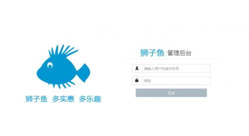 独立版狮子鱼V15.8.1社区团购直播小程序商城+团长功能+接龙分销+拼团秒杀+安全运营版