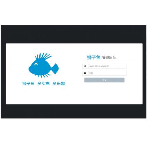 独立版狮子鱼16.1.0社区团购直播小程序商城+团长功能+接龙分销+拼团秒杀