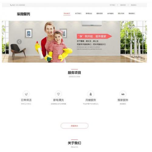 [织梦模板] 家政保洁月嫂保姆家政公司网站源码 dedecms织梦营销型模板