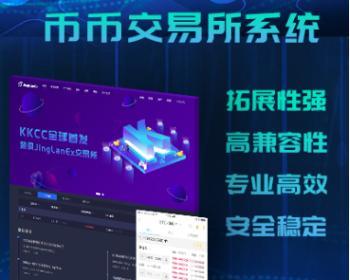 新版交易所源码,虚拟数字货币,交易所钱包,合约交易PC+Android+iOS