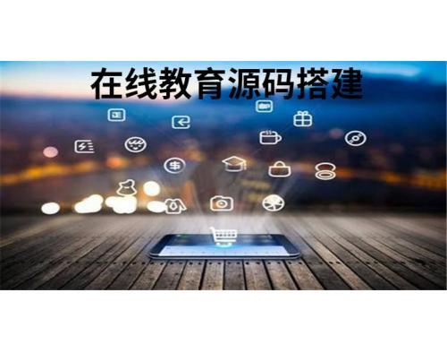 最新在线教育、云课堂、网校系统、安卓、ios、知识付费、小程序、直播教学源码