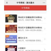 腾讯大王卡无限流量移动花卡手机号申请卡号商城系统网站源码