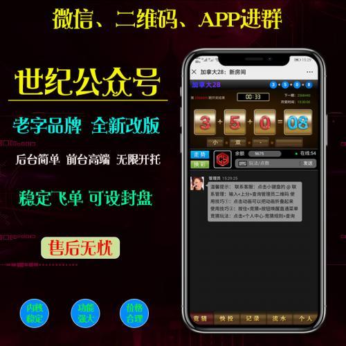 世纪娱乐公众号机器人 北京赛车 重庆SSC等 自带APP 支持飞单
