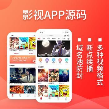 视频app开发,双端影视app源码,视频软件系统开发,电影app搭建