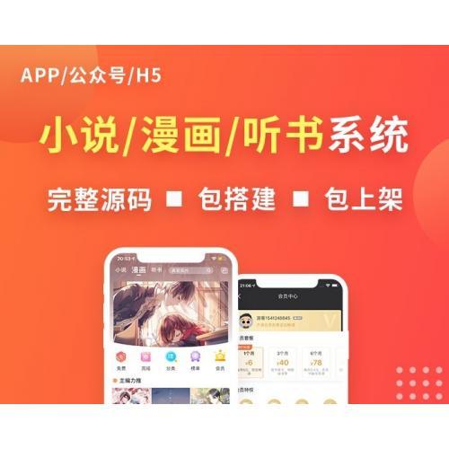 小说建站系统,小说阅读app源码,app小说源码,分销系统源码,漫画app源码