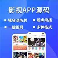 影视app源码,影视app开发,电影网站搭建