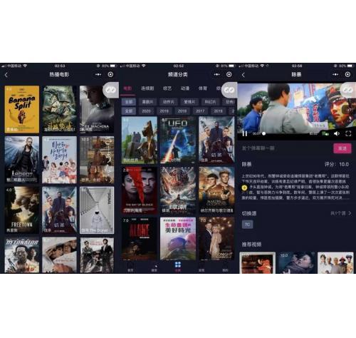 2020最新v20影视小程序以去除授权源码