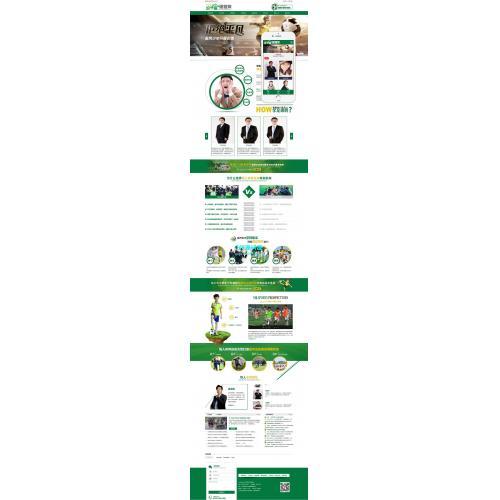 绿色体育培训机构营销型织梦模板(带手机端)