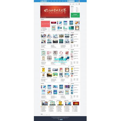 网页模板图片素材类下载站织梦模板(带会员中心)